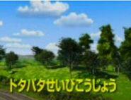 SteamySodorJapaneseTitleCard