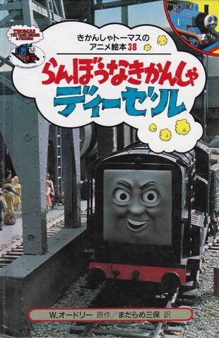 File:DieselDoesitAgainJapaneseBuzzBook.jpg