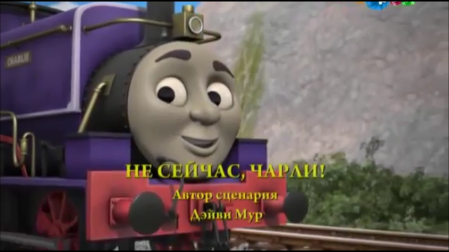 File:NotNow,Charlie!Russiantitlecard.png