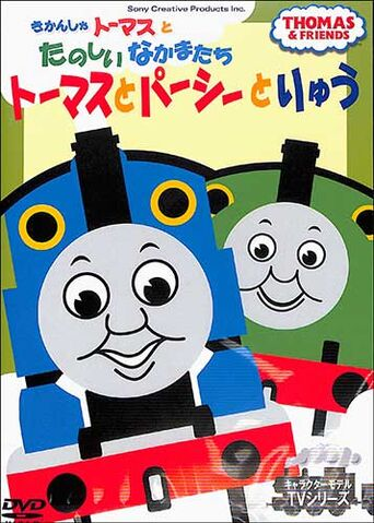 File:ThomasandPercyandtheDragon(JapaneseDVD).jpg