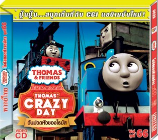 File:Thomas'CrazyDay(TaiwaneseVCD).png