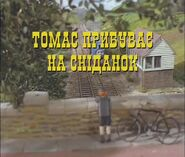 ThomasComestoBreakfastUkrainianTitleCard