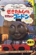 TenderEnginesBuzzBookJapanese