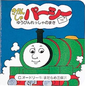 File:PercytheNightTrainJapaneseCover.jpg