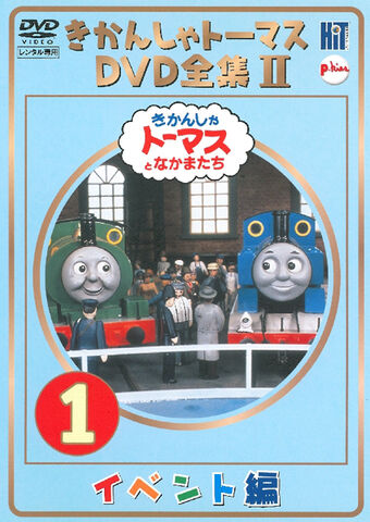 File:TheCompleteWorksofThomastheTankEngine2Vol1cover.jpg