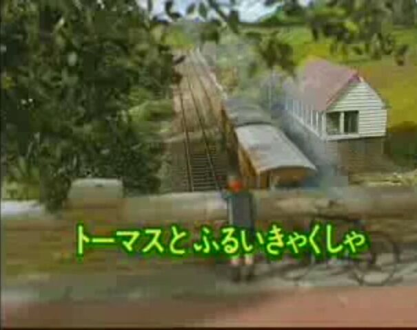 File:Thomas,PercyandtheOldSlowCoachJapanesetitlecard.jpeg
