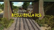 ThomasandtheNewEngineJapanesetitlecard