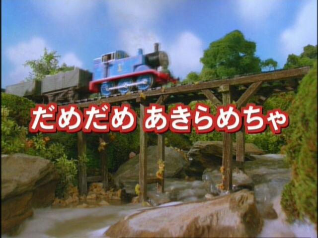 File:NeverNeverGiveUpJapaneseTitleCard.jpeg