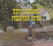 PercyTakesthePlungeUkrainianTitleCard