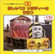 Salty'sSecret(book)AlternateJapaneseCover