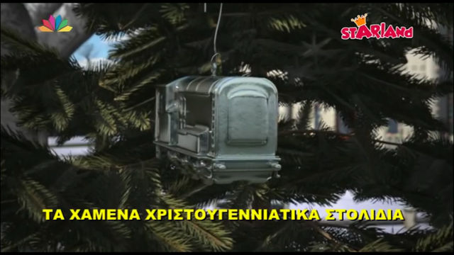 File:TheMissingChristmasDecorationsGreektitlecard.png