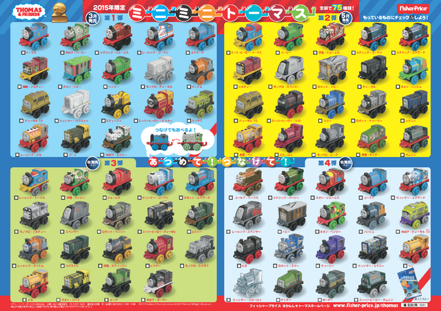 File:MinisJapaneseCollectorPoster.png