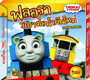 TramTrouble(TaiwaneseVCD)