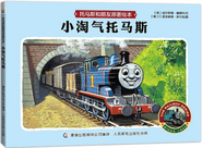 ThomastheTankEngineChinesecover
