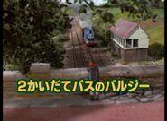 Bulgy(episode)Japanesetitlecard