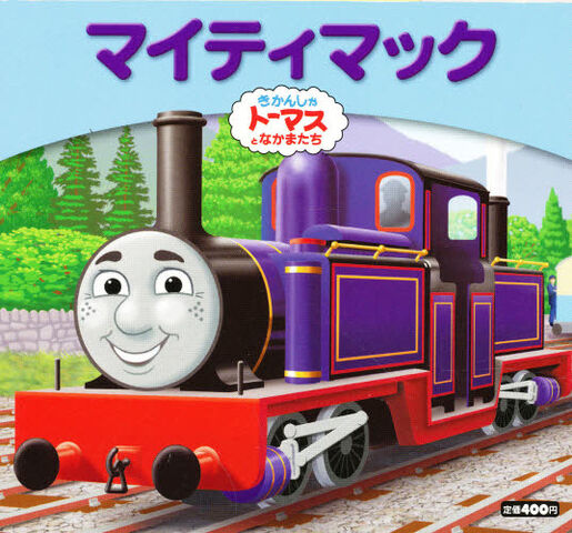File:MightyMacStoryLibraryJapanese.jpg
