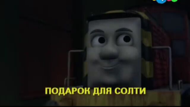 File:Salty'sSurpriseRussianTitleCard.jpeg