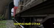 TobyandtheWhistlingWoodsRussianTitlecard