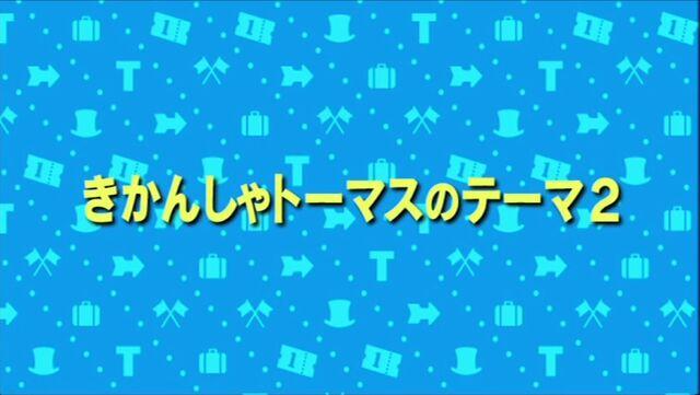 File:EngineRollCallJapaneseTitleCard.jpeg