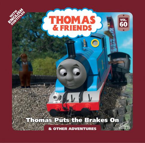 File:ThomasPutstheBrakesonandotherThomasAdventures.jpg