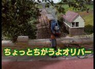 OliverOwnsUpJapanesetitlecard