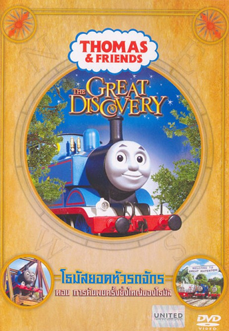 File:TheGreatDiscovery(TaiwaneseDVD).png