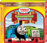 ThomasandScruff(ThaiVCD)