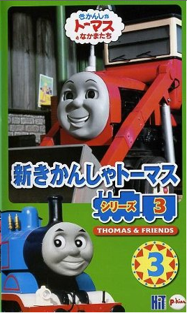 File:ThomastheTankEngineSeries6Vol3VHScover.png
