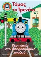 AdventuresattheRailwayStationDVD