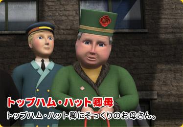 File:DowagerHattJapanese.jpg
