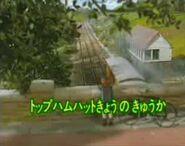 SirTophamHatt'sHolidayJapanesetitlecard