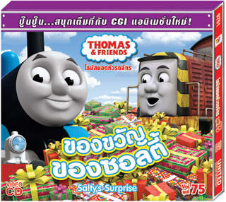 File:Salty'sSurprise(TaiwaneseVCD).png
