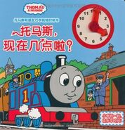 TelltheTimewithThomasChinesecover