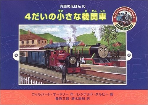 File:FourLittleEnginesJapanesecover2.jpg