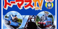Thomas the Tank Engine Series 10 Vol.4