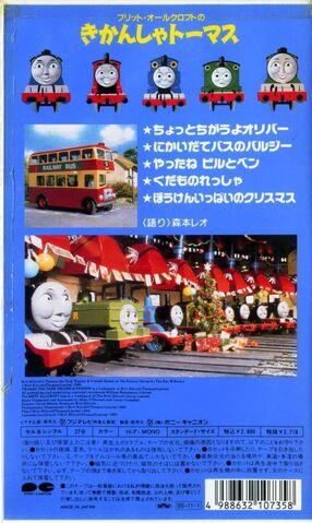 File:ThomastheTankEnginevol17(JapaneseVHS)backcover.jpg