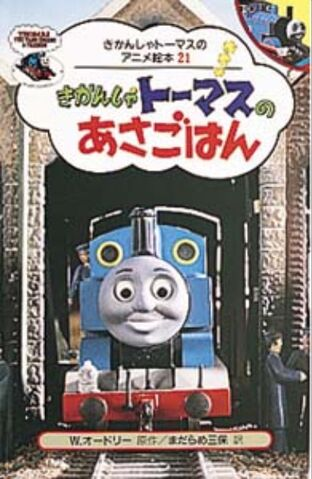 File:ThomasComestoBreakfastJapaneseBuzzBook.jpeg