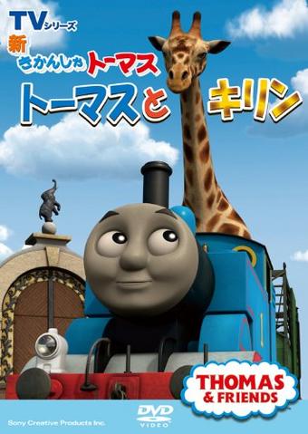 File:ThomasandtheGiraffe(JapaneseDVD).png