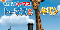 Thomas and the Giraffe (Japanese DVD)