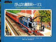 TankEngineThomasAgainJapanesecover