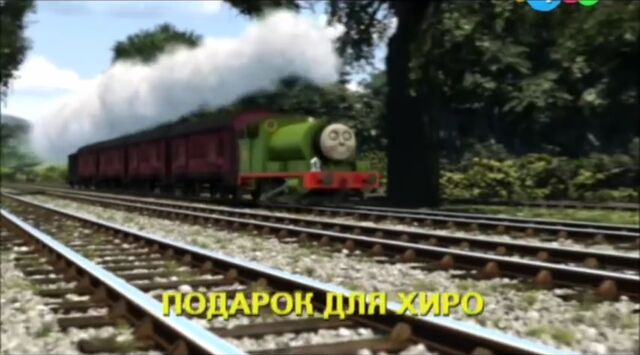 File:TheBiggestPresentofAllRussianTitleCard.jpeg