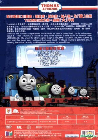 File:SlippySodor(ChineseDVD)BackCover.jpg