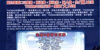 Slippy Sodor (Chinese DVD)