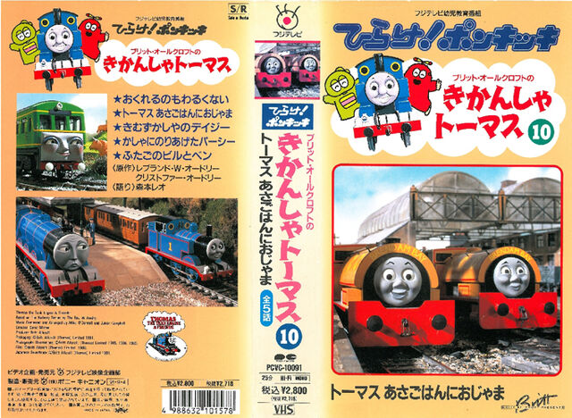 File:ThomastheTankEnginevol10(JapaneseVHS)originalcover.jpg