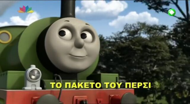 File:Percy'sParcelGreekTitleCard.jpeg