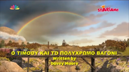 TimothyandtheRainbowTruckGreekTitleCard