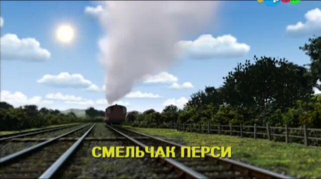 File:BeingPercyRussianTitleCard.jpeg