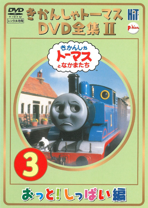 The Complete Works of Thomas the Tank Engine 2 Vol.3 | Thomas the Tank Engine Wikia | FANDOM ...