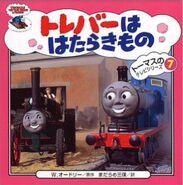 EdwardandthePartyJapaneseBook