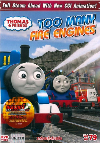 File:TooManyFireEngines(ThaiDVD).png